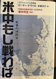 【Bücher2017】「米中もし戦わば」(ピーター・ナヴァロ)